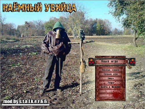 S.T.A.L.K.E.R Shadow of Chernobyl «Наёмный Убийца»
